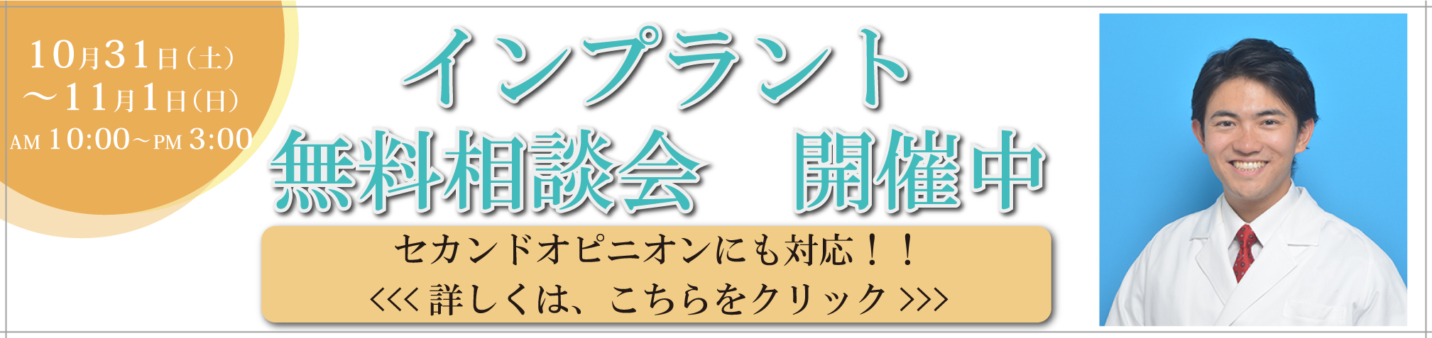 武内歯科医院 インプラント相談会
