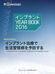 別冊 ザ・クインテッセンス インプラント YEARBOOK 2016 インプラント治療で生活習慣病を予防する ~咀嚼機能回復後の食習慣改善と栄養指導が導く健康寿命の延伸~