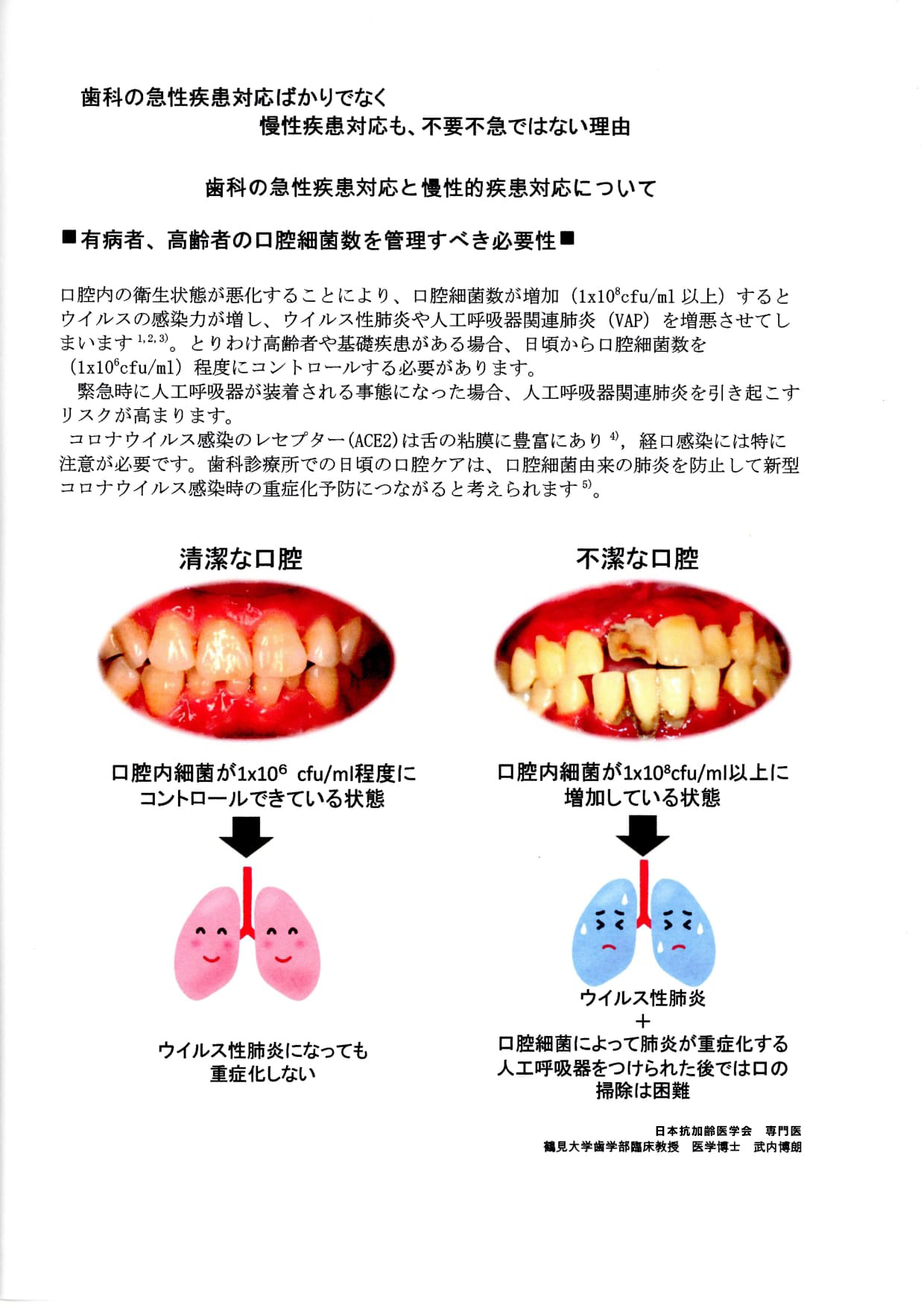 綾瀬市 歯医者 武内歯科医院 コロナウィルス