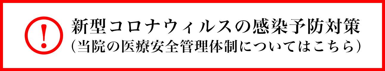 綾瀬市 武内歯科医院 コロナウィルス