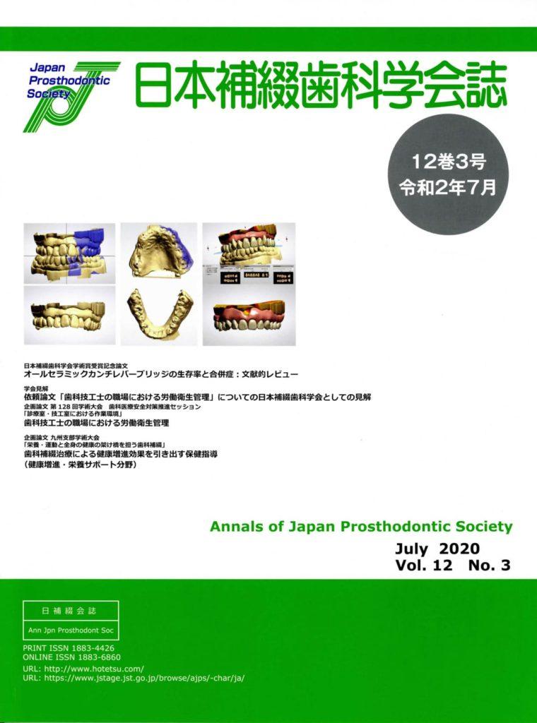 日本補綴歯科学会誌 表紙